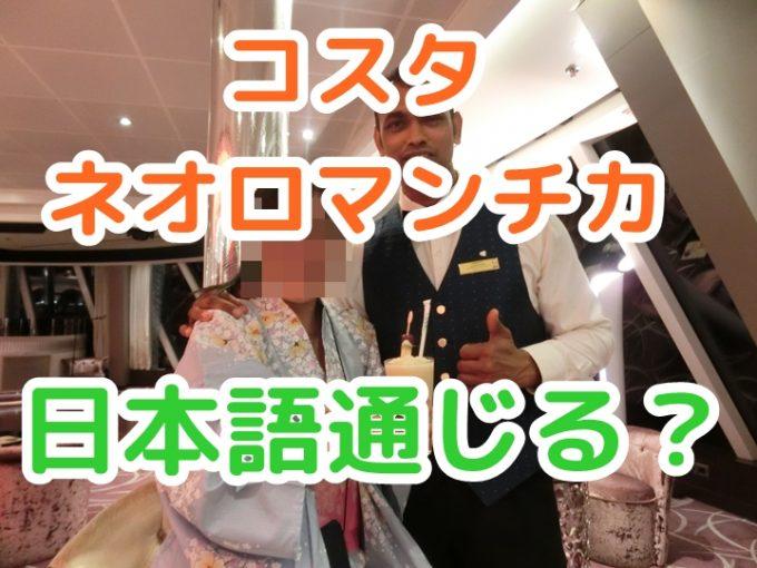 コスタネオロマンチカ、日本語は通じる?外国語、英語がしゃべれないとダメ?