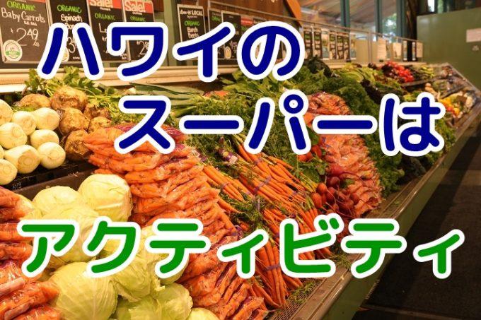【まとめ】ハワイのスーパーマーケット8選を動画と画像で紹介します