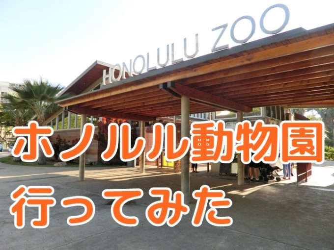 ホノルル動物園の行き方や入場方法、実際に入ってみた感想・口コミ