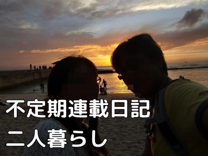 二人暮らし3:アナログ夫婦と国語力と自己顕示欲の終着点