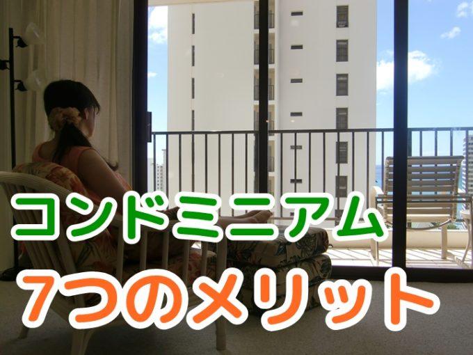 【レビュー】ハワイ旅行でコンドミニアムに宿泊してわかった7つのメリット