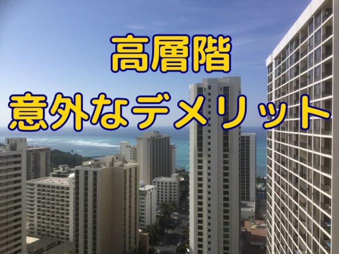 ハワイホテル・コンドミニアム|高層階に宿泊する意外なデメリット