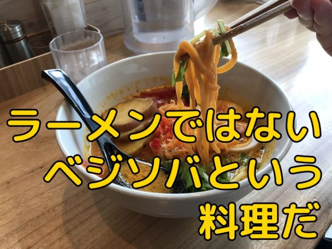 名古屋駅「ソラノイロ」のベジソバ、ミッドランドスクエアでラーメン食べてきた
