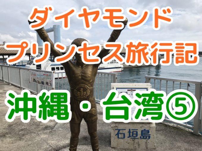 ダイヤモンド・プリンセス、石垣島下船の様子とテンダーボート初乗船