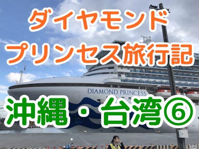 ダイヤモンド・プリンセス台湾、花蓮下船の様子、太魯閣渓谷観光