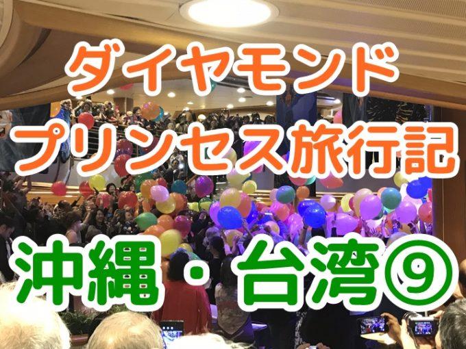 ダイヤモンド・プリンセスクルーズ日本発着乗船記、横浜に入港