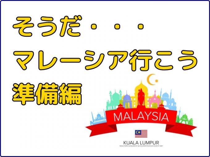 【軽率】名古屋からマレーシア、クアラルンプール個人旅行:準備編