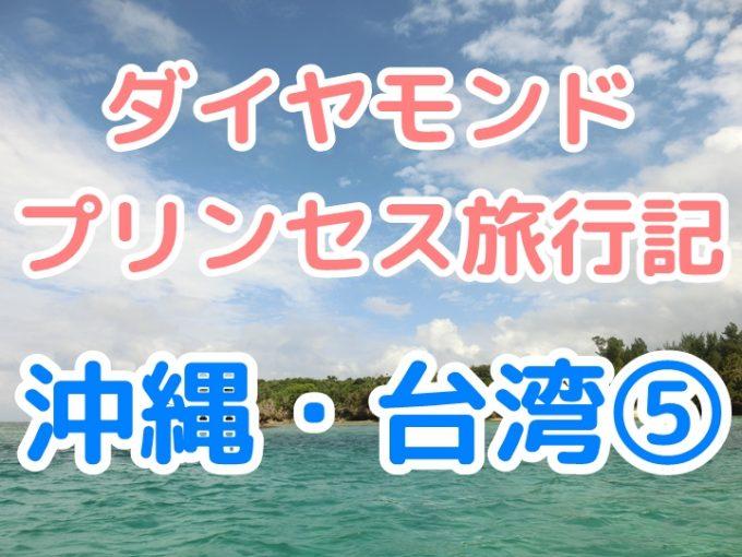 ダイヤモンドプリンセス旅行記、阪急オプショナルツアーで巡る石垣島