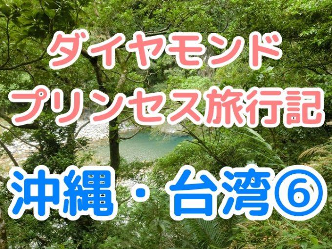 ダイヤモンドプリンセスで台湾初上陸、タロコ渓谷観光とアミ族舞踏観賞