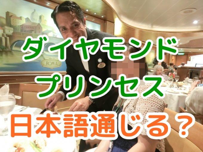 ダイヤモンド・プリンセス、日本語は通じる?外国語、英語がしゃべれないとダメ?