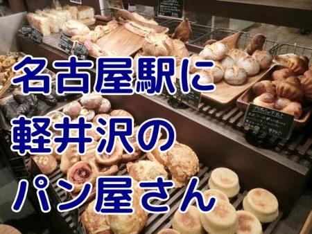 名古屋駅のパン屋「ベーカリー&レストラン沢村」オススメのメニューは?
