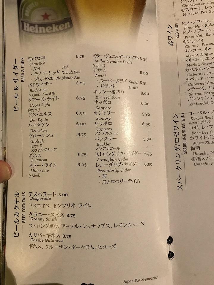 ダイヤモンド・プリンセスビールメニュー