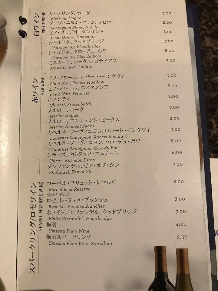 ダイヤモンド・プリンセスワインメニュー