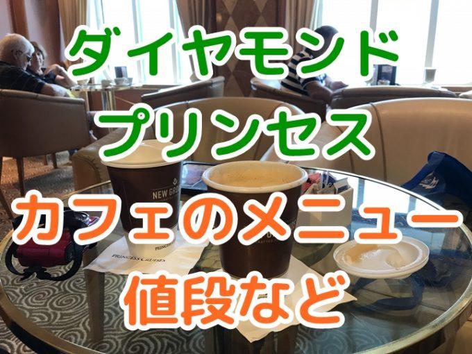 ダイヤモンド・プリンセス、コーヒー、カフェのメニューや値段など画像で解説