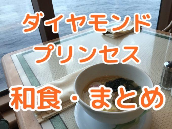 ダイヤモンド・プリンセス船内の和食メニュー、日本食、お茶、和のスイーツまとめ