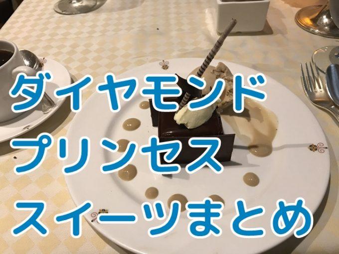 ダイヤモンド・プリンセス船内のデザート、スイーツメニューまとめ