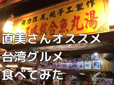 渡辺直美さんオススメの台湾グルメ、九份古早丸の魚丸湯、うますぎた