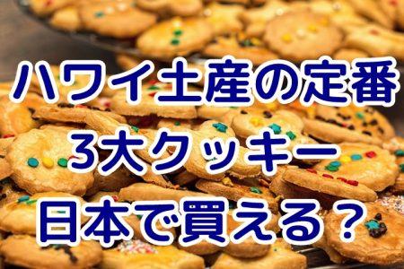 ハワイ土産の定番、3大クッキーは日本(アマゾン)で購入できる