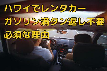 ハワイでレンタカー「ガソリン満タン返し不要」が必須な3つの理由とは?