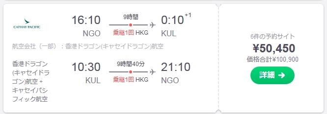 名古屋、クアラルンプール航空券格安