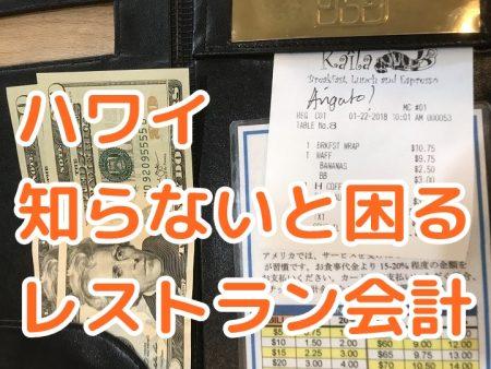 【超解説】ハワイ、レストランでのお会計方法、チップのスマートな払い方、現金編