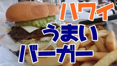 アラモアナセンターオススメレストランの紹介、ハンバーガー食べるならココ