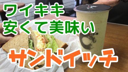 ハワイ、ワイキキ、朝食にオススメ安くて健康的、スムージーとサンドイッチのお店