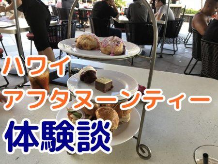 【本音口コミ】シェラトン・ラムファイヤーのアフタヌーンティー体験談