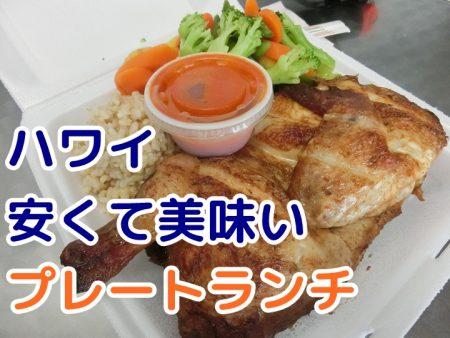 【ハワイB級グルメ】安くて美味いオススメプレートランチのマイクズフリフリチキン
