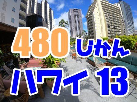 ハワイ旅行記13:カフェカイラ、バスで行く、帰りにレナーズとハッピーハレイワカフェ