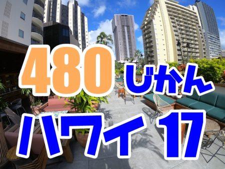 ハワイ旅行記17:ハウツリーラナイのサンセットディナーが最高すぎた