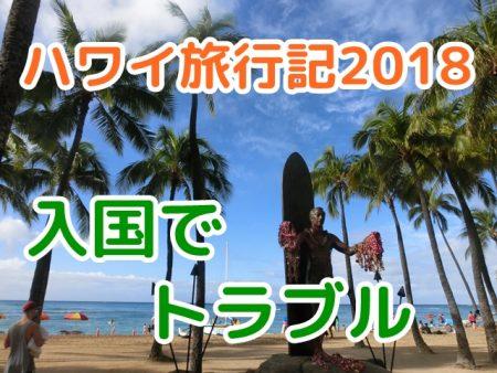旅行記1、ハワイ入国で自動入国審査機に引っかかるの巻