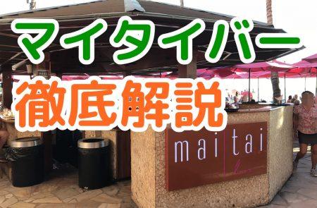 【動画】マイタイバーの日本語メニューや会計方法などブログで解説する