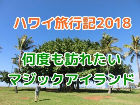 ハワイ旅5日目、オススメ、居心地最高のスタバと、アラモアナのランチ