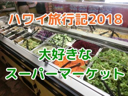 Hawaii旅6日目、洗濯と大好きなハワイのスーパーマーケット