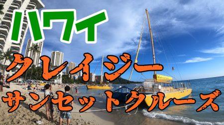 【体験談】カタマランハワイ|格安のサンセットクルーズを動画で紹介する
