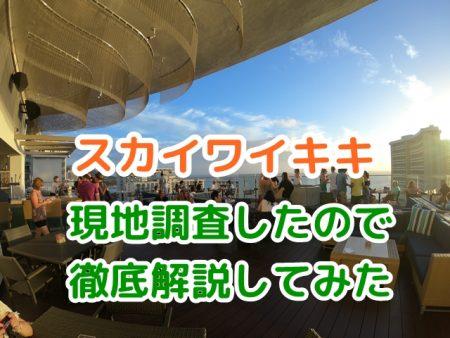 【現地調査】スカイワイキキ、予約方法、ドレスコード、日本語メニュー予算など徹底解説