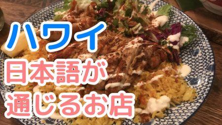 ワイキキで日本語が通じるレストラン、アジア料理、アガリコ