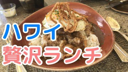 【動画】ハレクラニハワイのレストランでランチ|口コミをブログに書く