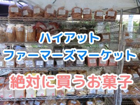 ハワイ、ハイアットファーマーズマーケット、オススメ過ぎるお菓子とは?