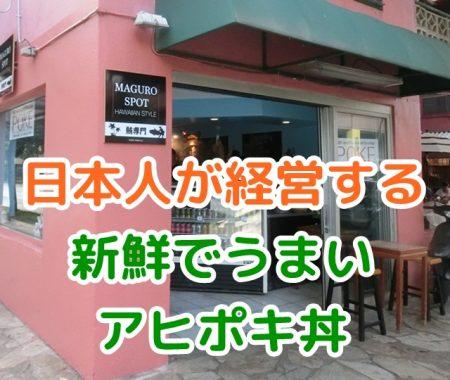 ワイキキ、穴場のアヒポキ丼なら日本人の店マグロスポットがオススメ