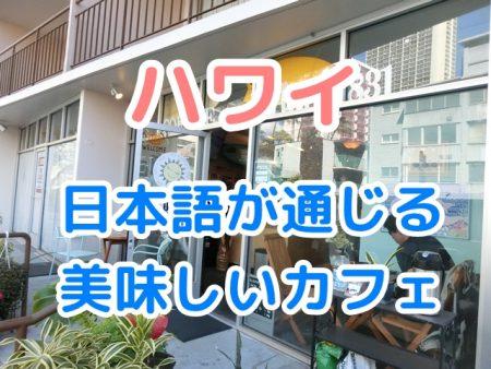 ワイキキで日本語OKな穴場カフェでランチ、カフェ飯体験しました