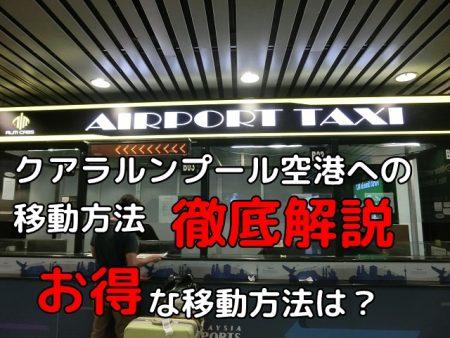 【徹底解説】クアラルンプールのホテルから空港への移動方法、お得な交通手段は?
