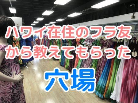 ハワイのフラ衣装ドレス専門店で安い、CCファッションズ行ってきました