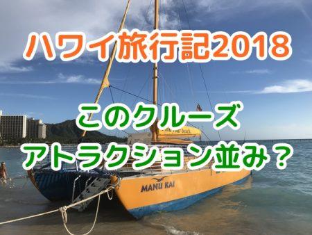 ハワイ旅行15、本場のフラ教室体験と船酔いのサンセットクルーズ