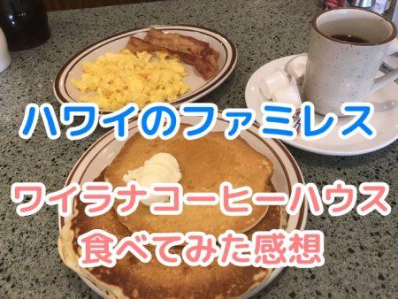 評判?ハワイのファミレス、ワイラナコーヒハウスでパンケーキを食べた感想