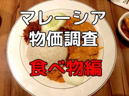 マレーシア、200時間物価調査:食べ物編、レストラン、フードコートの値段は?