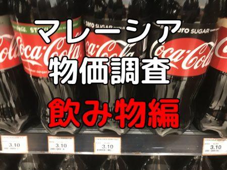 マレーシアの物価調査、水はビールの値段は?200時間旅行したのでまとめてみた