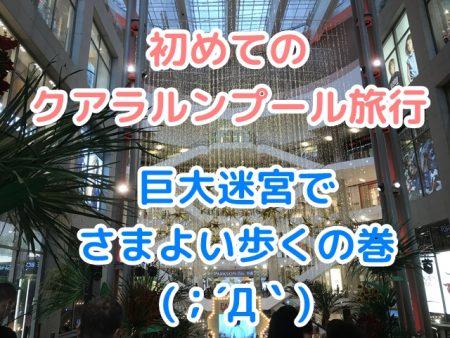 クアラルンプール旅行記2:ツインタワー観光と買い物、ショッピングモールで迷うの巻