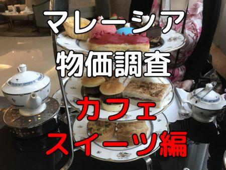 クアラルンプール、200時間物価調査:カフェ、スイーツ、バーの値段は?